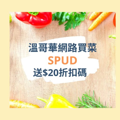 pros and cons of using SPUD