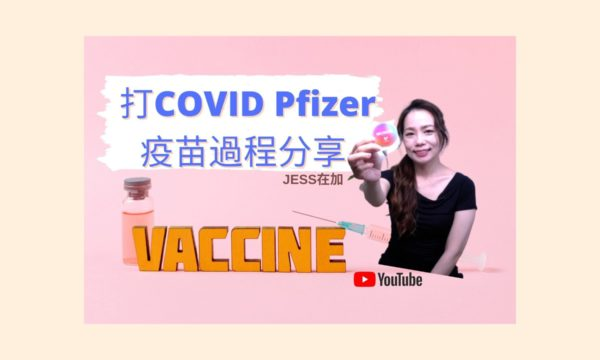 vaccine in Canada